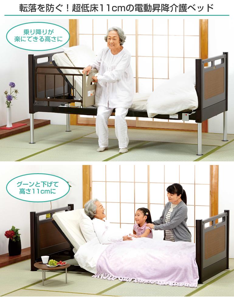 転倒を防ぐ、超低床11cmの電動昇降介護ベッド