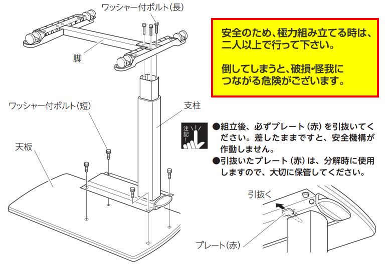 ベッドサイドテーブル 組立設置