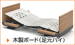 木製ボード(足元ハイタイプ)