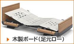 木製ボード足元ロータイプ