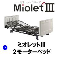 ミオレット3 2モーター