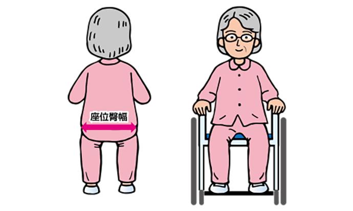 車椅子の選び方|座面の幅