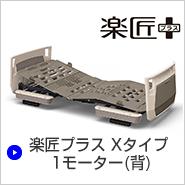 楽匠プラス Xタイプ 1モーター(背)