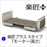 楽匠プラス Xタイプ 1モーター(高さ)
