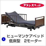 ヒューマンケアベッド低床型 2モーター