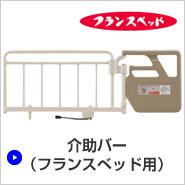 介助バー(フランスベッド用)