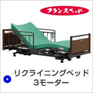 リクライニングベッド 3モーター