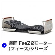 楽匠FeeZ 2モーター