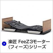 楽匠FeeZ 3モーター