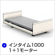インタイム1000 1+1モーター