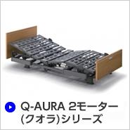 Q-AURA 2モーター
