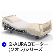 Q-AURA 3モーター