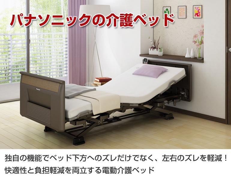 パナソニックの介護ベッド。独自の機能でベッド下方へのズレだけでなく、左右のズレを軽減!快適性と負担軽減を両立する電動ベッド