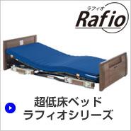 超低床ベッドラフィオシリーズ
