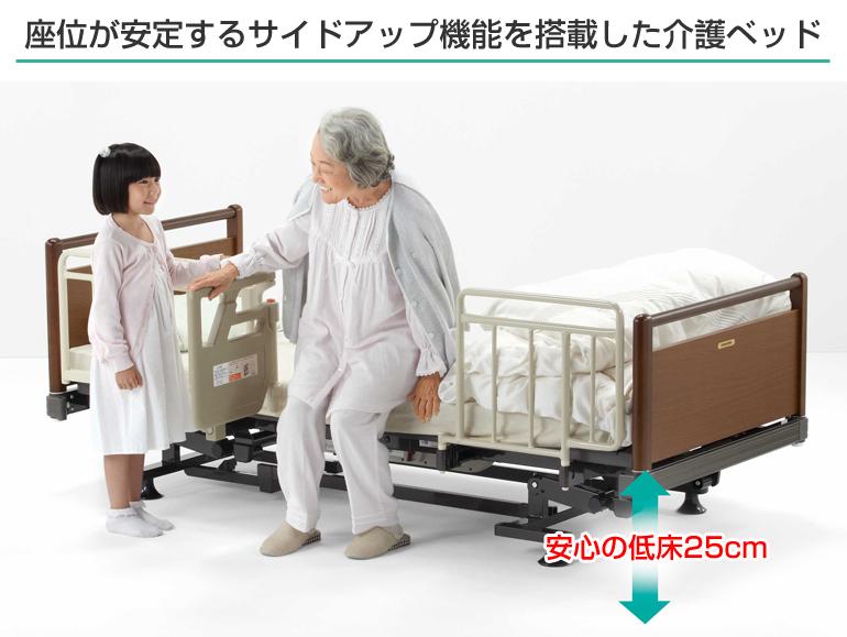 座位が安定するサイドアップ機能が搭載の介護ベッド