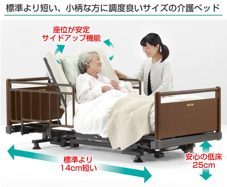 標準より短い、小柄な方に調度良いサイズの介護ベッド