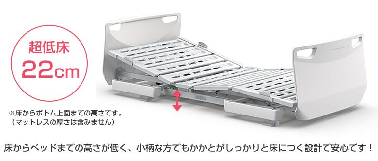 低床機能説明