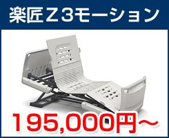 楽匠Z3モーション 195000円〜