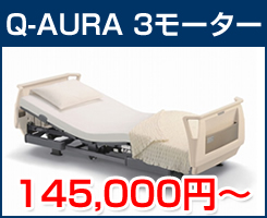 Q-AURA3モーター 145000円〜