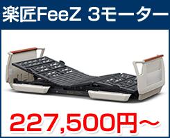 楽匠FeeZ3モーター 227500円〜
