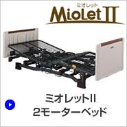 ミオレット2 2モーター