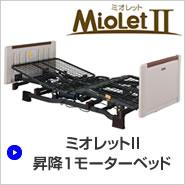 ミオレット2 昇降1モーター