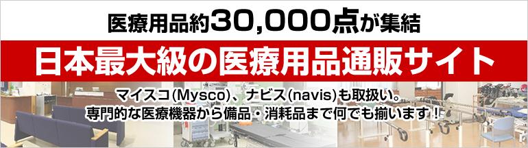 医療用品約30000点が集結。日本最大級の医療用品通販サイト。マイスコ(Mysco)、ナビス(navis)も取扱い。専門的な医療機器から備品・消耗品まで何でも揃います!