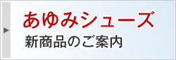 あゆみシューズの新商品