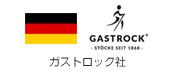 ガストロック社