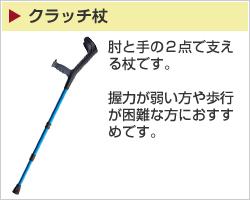 クラッチ杖