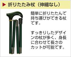 折りたたみ杖(伸縮なし)