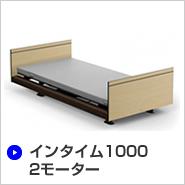 インタイム1000シリーズ 2モーター