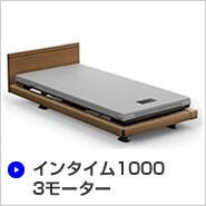 インタイム1000シリーズ 3モーター