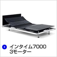 インタイム7000シリーズ