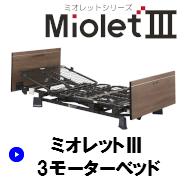 ミオレット3 3モーター