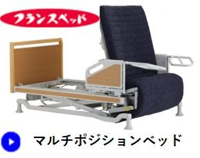 離床支援 マルチポジションベッド