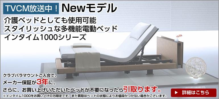 介護ベッドとしても使用可能。スタイリッシュな多機能電動ベッドインタイム1000シリーズ