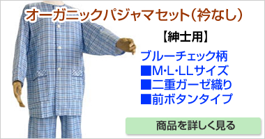 ハートフルウェアフジイ オーガニックパジャマ衿無し紳士用