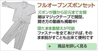 ハートフルウェアフジイ フルオープンパジャマセット