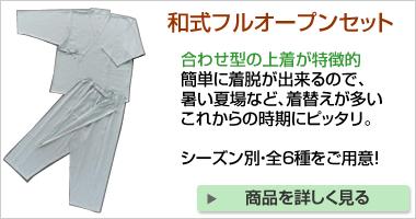 ハートフルウェアフジイ 和式フルオープンパジャマセット