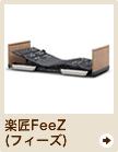 パラマウントベッド楽匠FeeZ(フィーズ)シリーズ