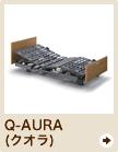 パラマウントベッドQ-AURA(クオラ)シリーズ