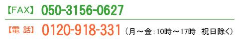 FAX&電話番号