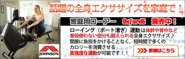 ローアーoxford6新発売