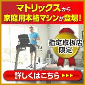 世界中で選ばれているマトリックスから、自宅用本格トレーニングマシンが登場!