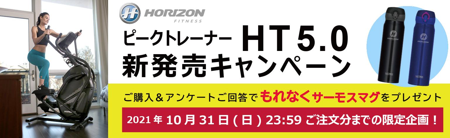 2021年家庭用HORIZON 新商品発売記念 TR5.0キャンペーンバナー