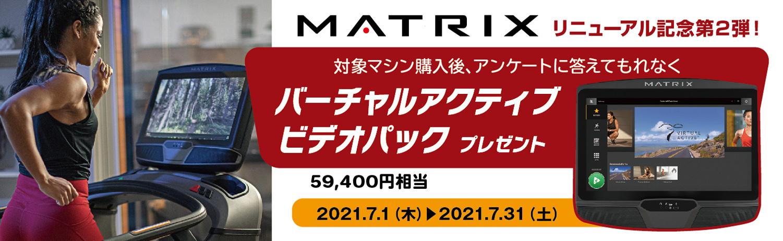 2021年家庭用MATRIXリニューアル記念 マッスルパーカッションプレゼントキャンペーン