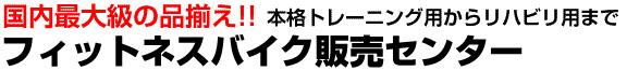 品揃え日本最大級のエアロバイク専門通販。エアロバイク販売センター