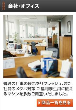 会社・オフィス