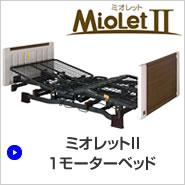 ミオレットII1モーター